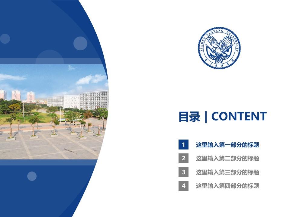 厦门南洋职业学院PPT模板下载_幻灯片预览图3