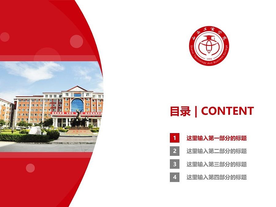 山西工商学院PPT模板下载_幻灯片预览图3