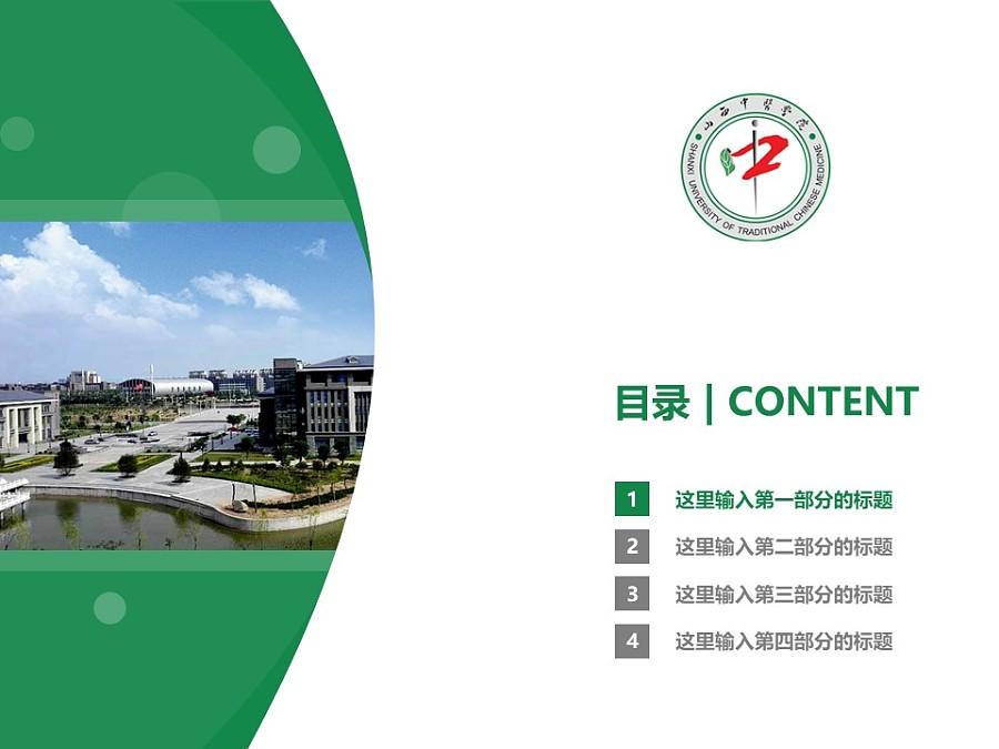 山西中医学院PPT模板下载_幻灯片预览图3