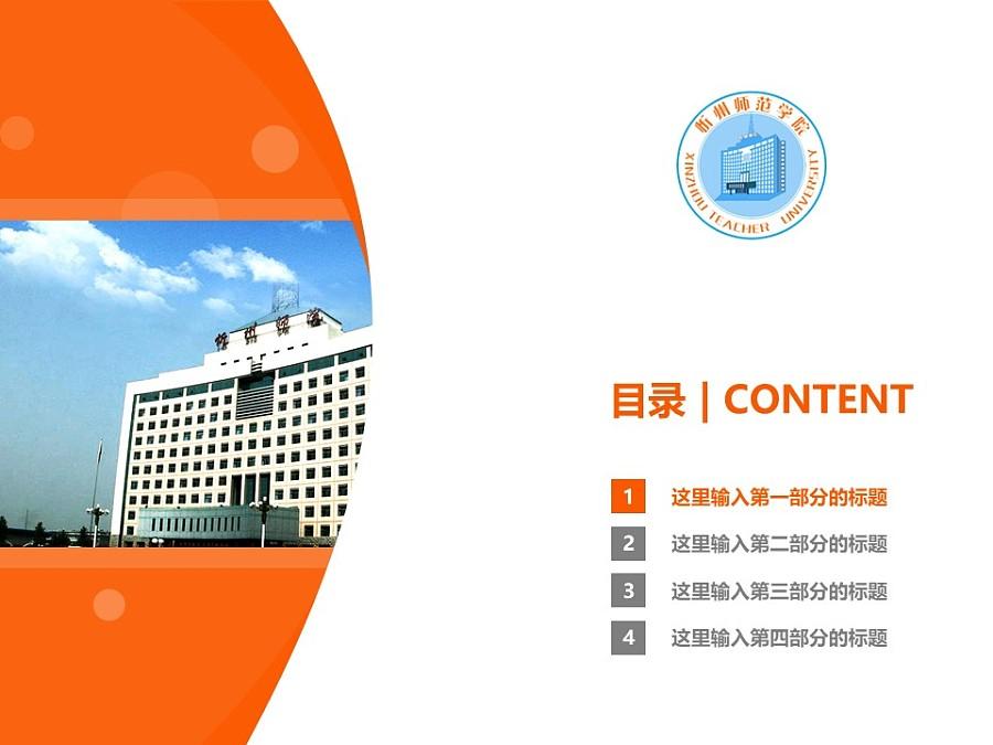 忻州师范学院PPT模板下载_幻灯片预览图3