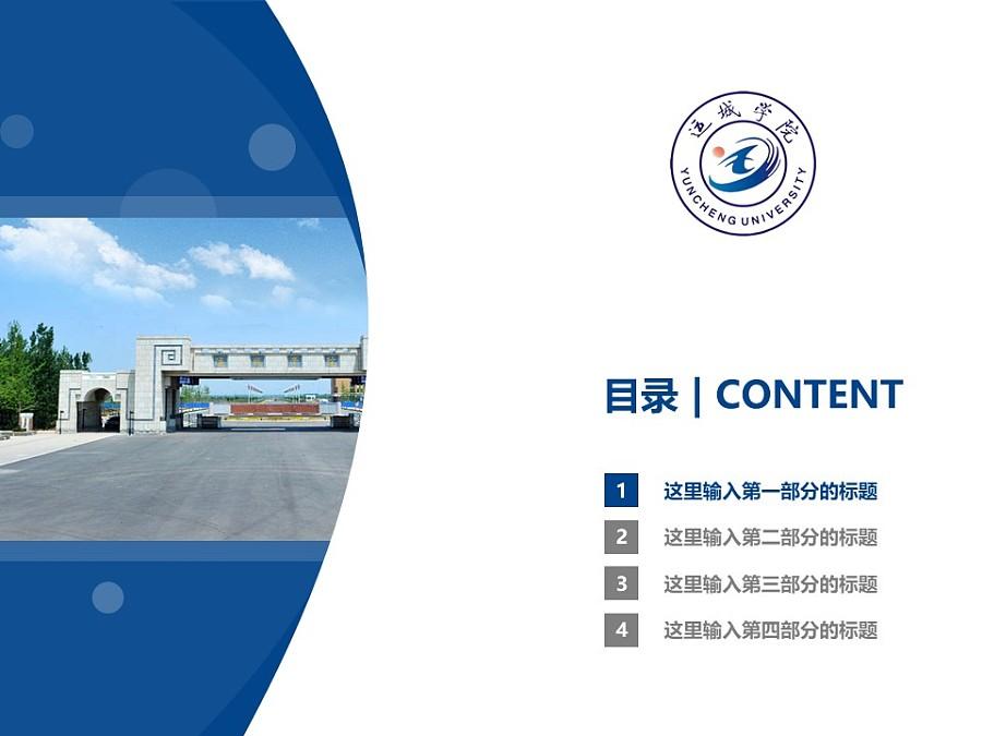 运城学院PPT模板下载_幻灯片预览图3