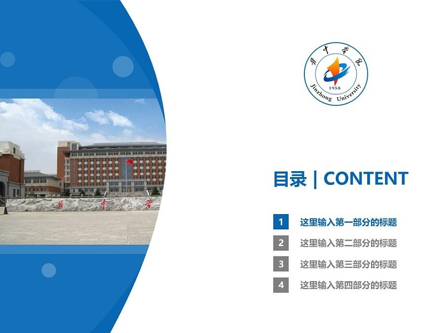 晋中学院PPT模板下载_幻灯片预览图3