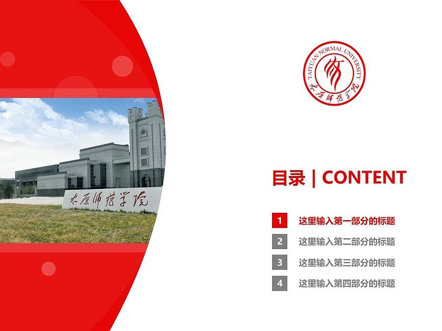 太原师范学院PPT模板下载_幻灯片预览图3