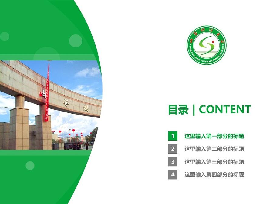 山西财经大学PPT模板下载_幻灯片预览图3