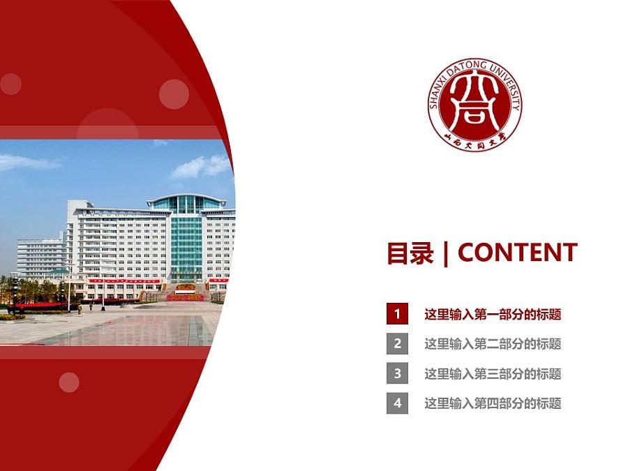 山西大同大学PPT模板下载_幻灯片预览图3