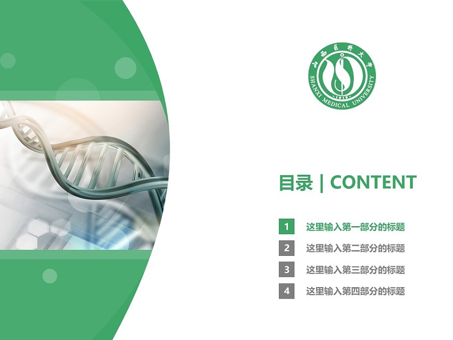 山西医科大学PPT模板下载_幻灯片预览图3