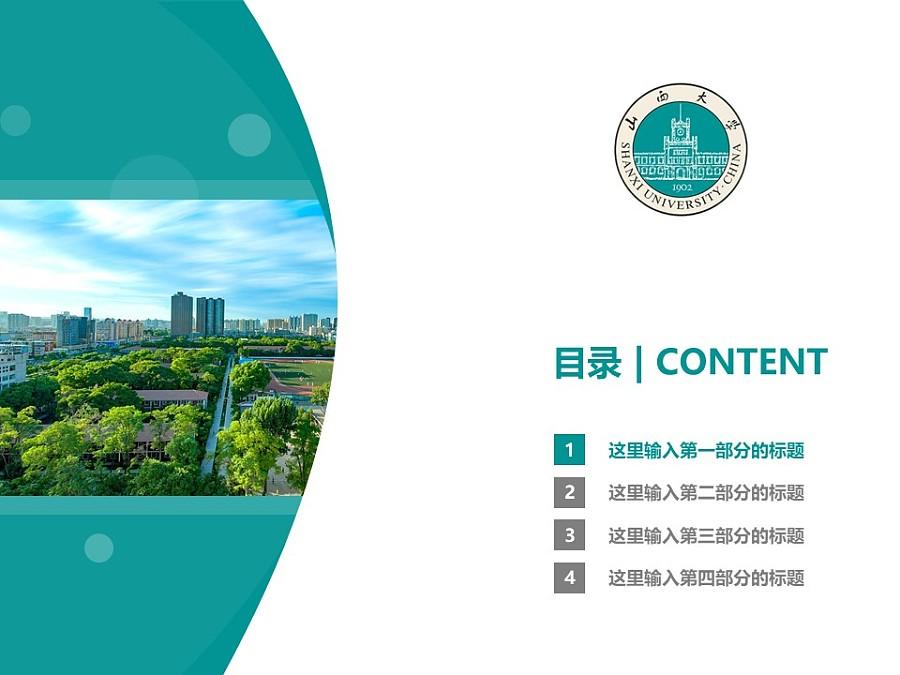 山西大学PPT模板下载_幻灯片预览图3