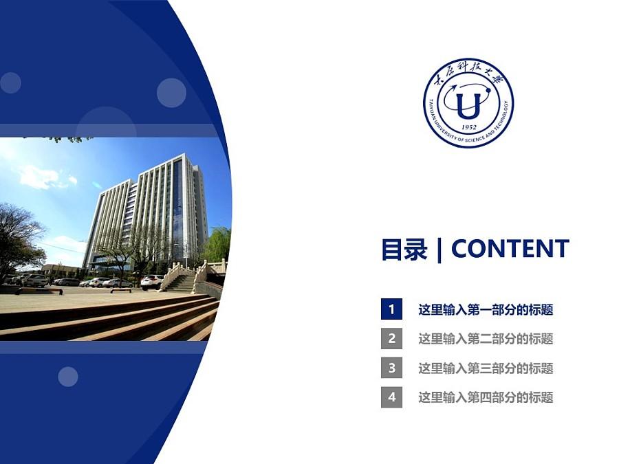 太原科技大学PPT模板下载_幻灯片预览图3