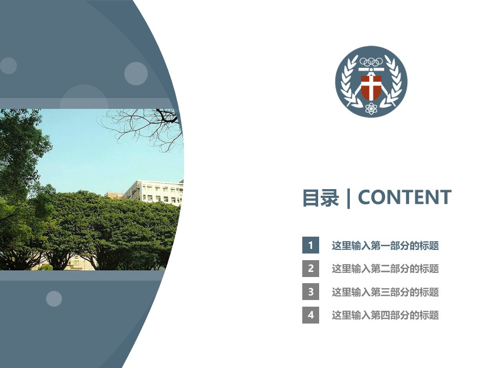 台湾中原大学PPT模板下载_幻灯片预览图3