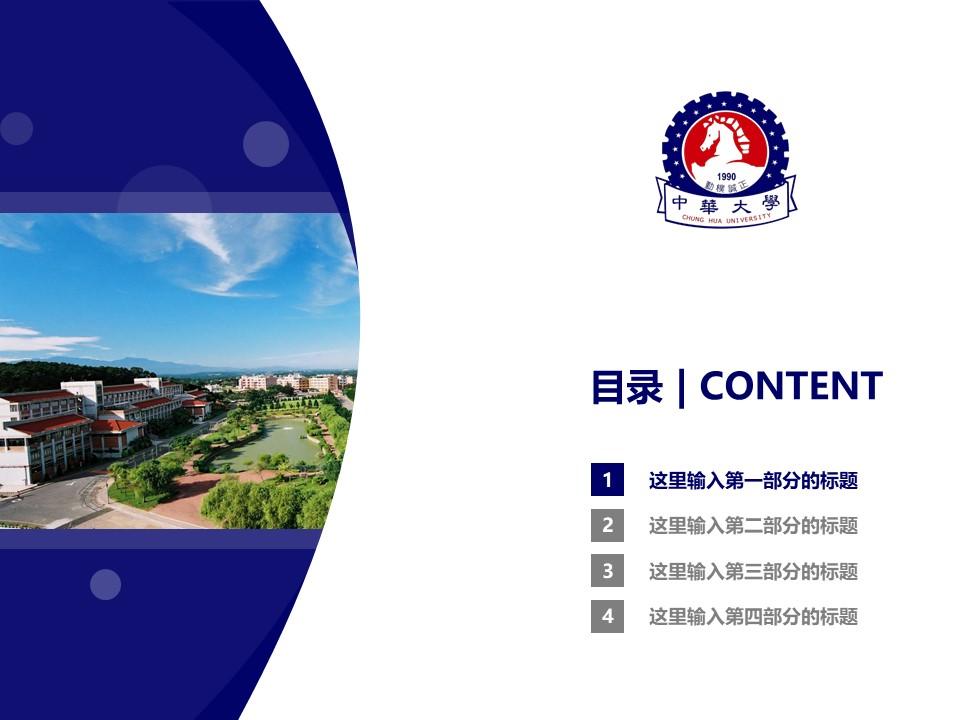 台湾中华大学PPT模板下载_幻灯片预览图3