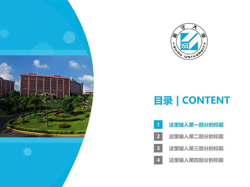 台湾义守大学PPT模板下载_幻灯片预览图3