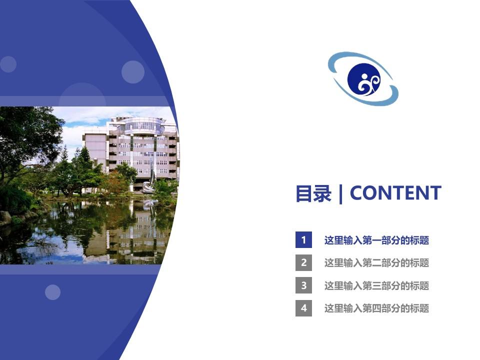 台湾宜兰大学PPT模板下载_幻灯片预览图3