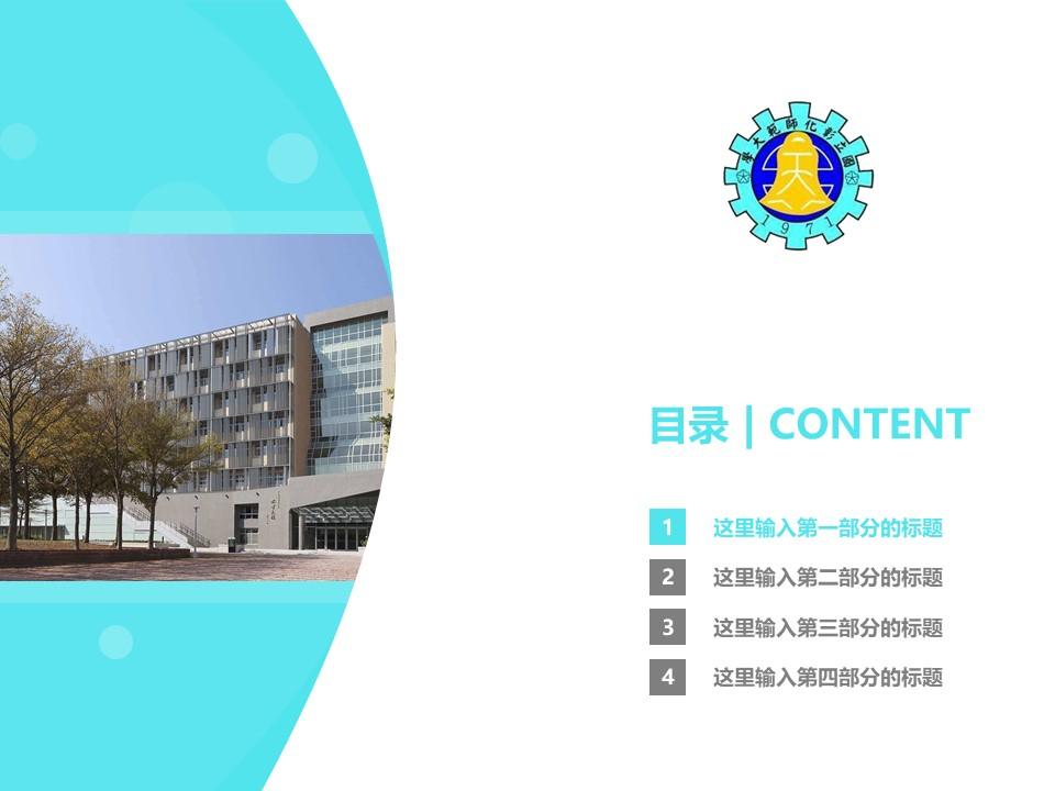彰化师范大学PPT模板下载_幻灯片预览图3
