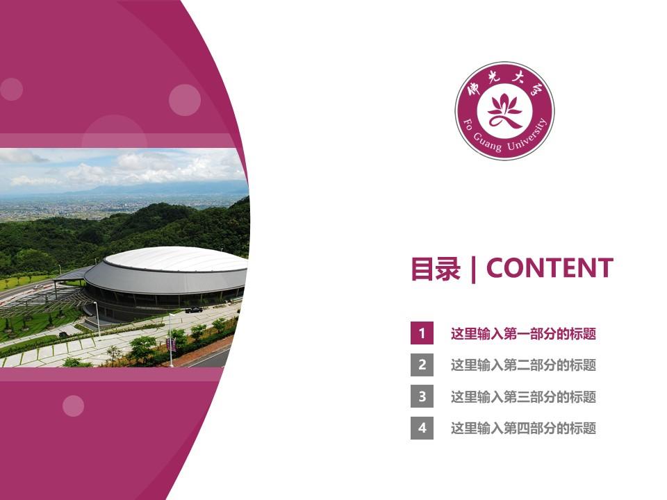 台湾佛光大学PPT模板下载_幻灯片预览图3