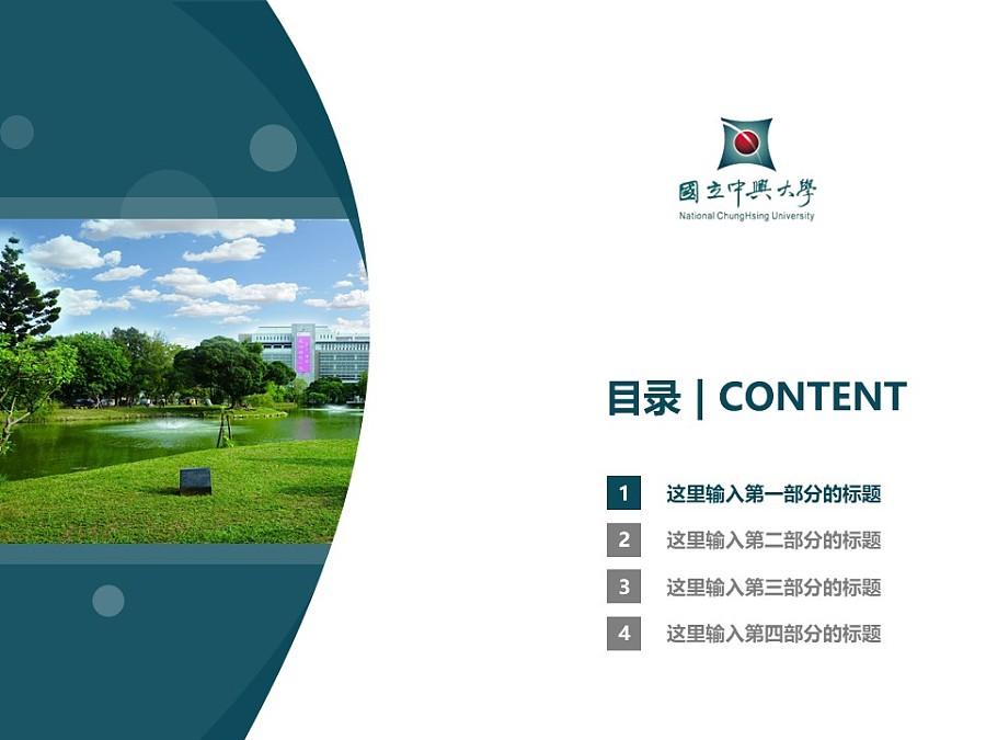 台湾中兴大学PPT模板下载_幻灯片预览图3
