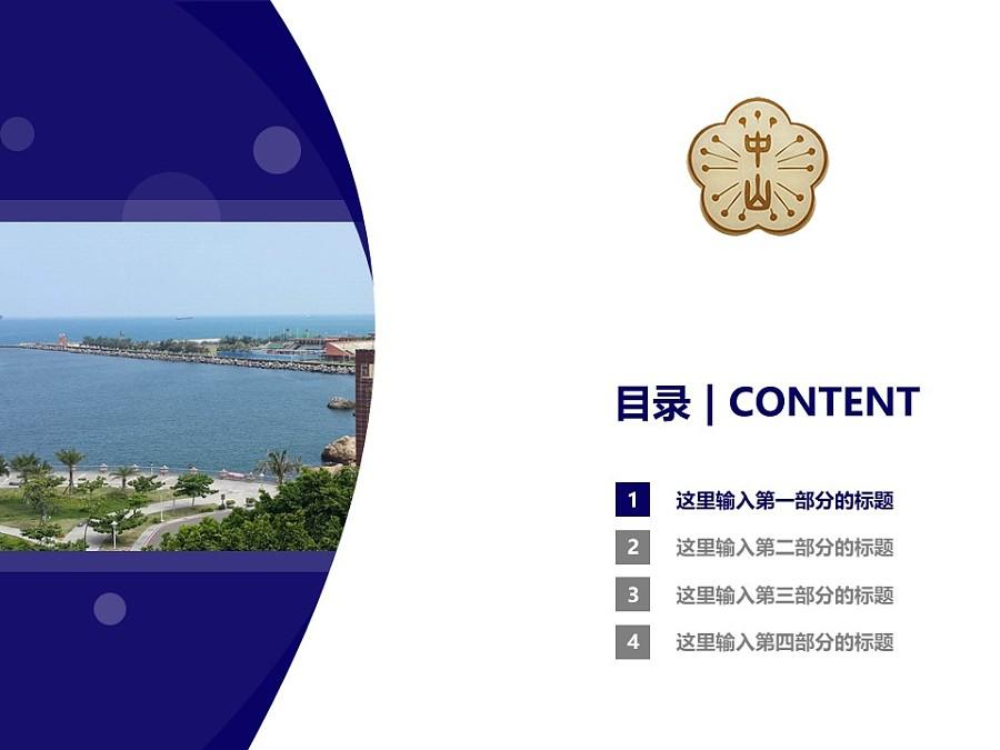 台湾中山大学PPT模板下载_幻灯片预览图3