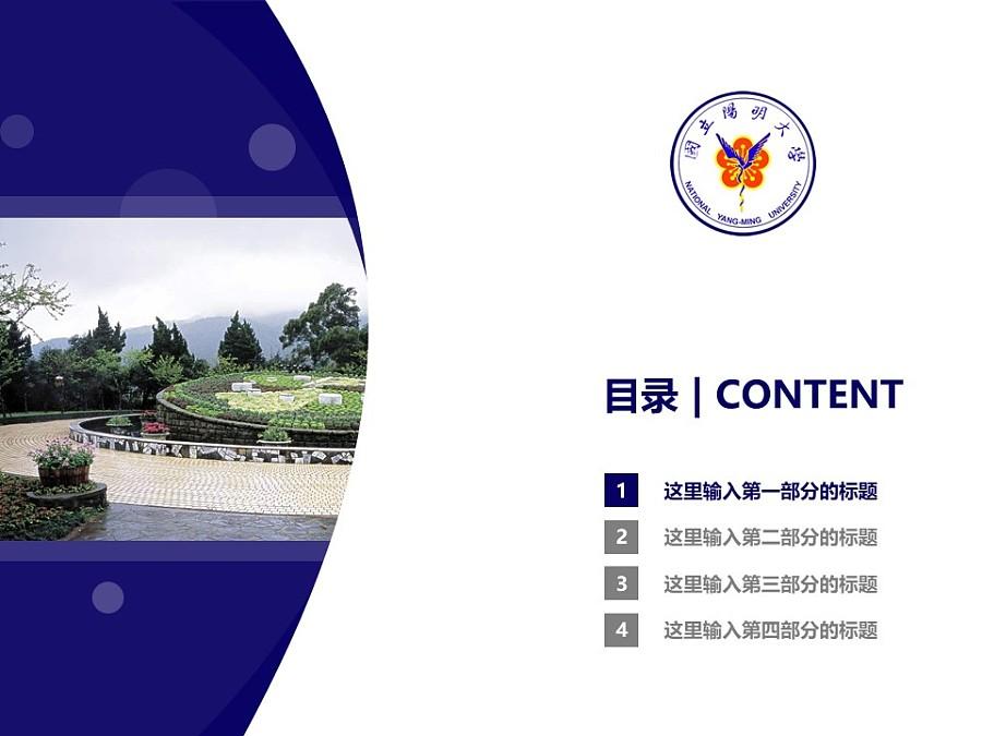 台湾阳明大学PPT模板下载_幻灯片预览图3