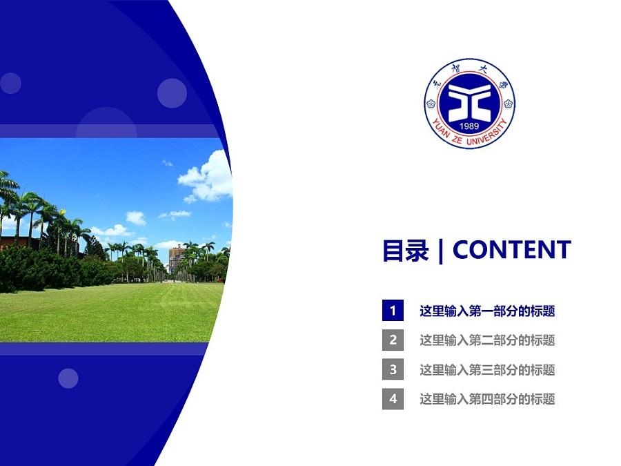 台湾元智大学PPT模板下载_幻灯片预览图3