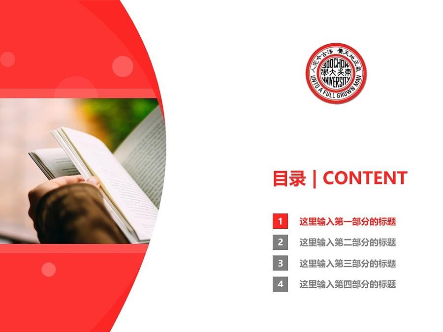 台湾东吴大学PPT模板下载_幻灯片预览图3