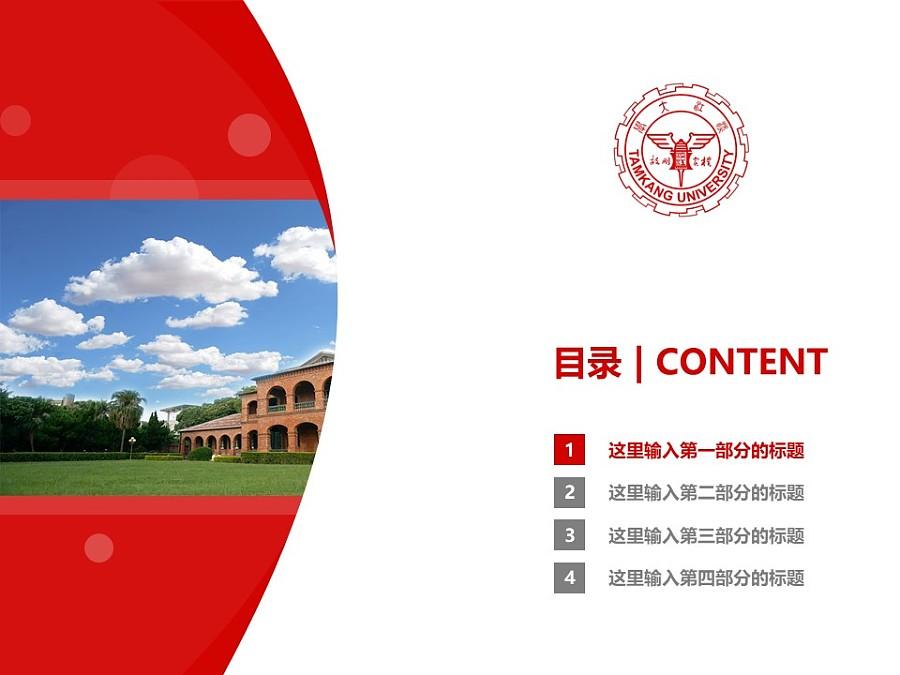 台湾淡江大学PPT模板下载_幻灯片预览图3