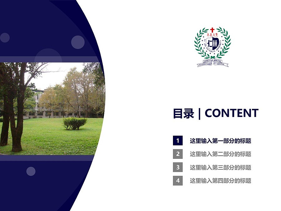 台湾辅仁大学PPT模板下载_幻灯片预览图3