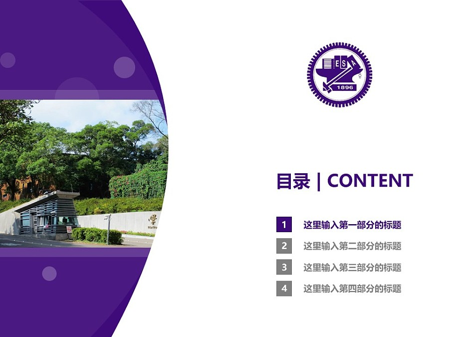 台湾交通大学PPT模板下载_幻灯片预览图3