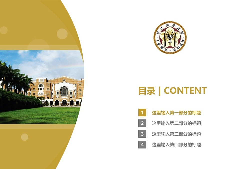 台湾大学PPT模板下载_幻灯片预览图3