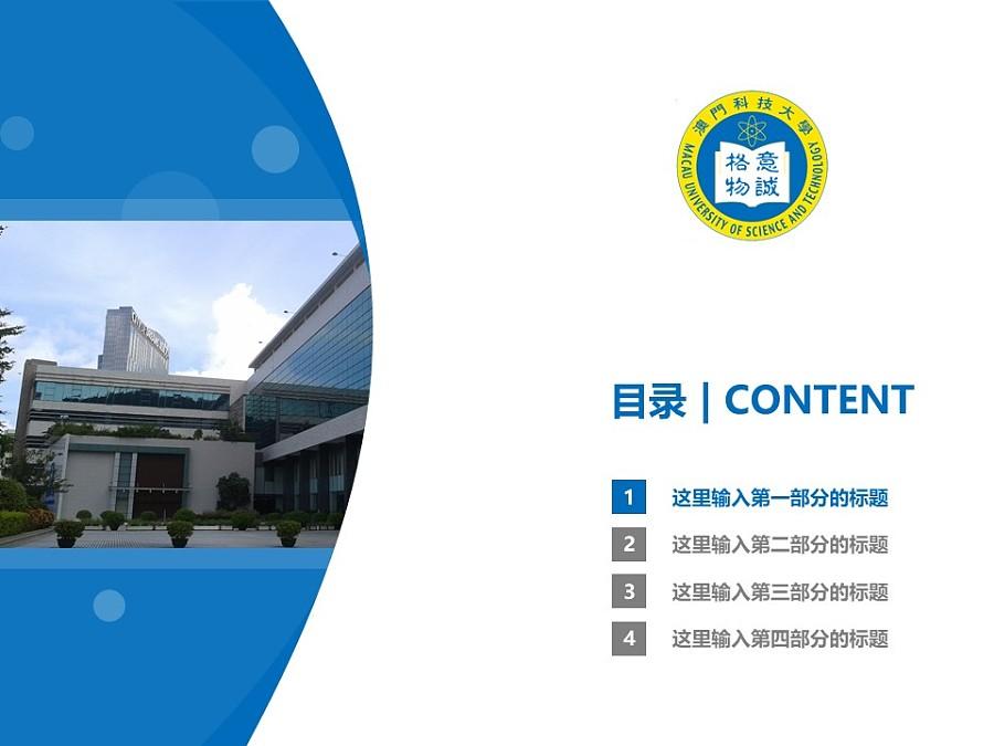 澳门科技大学PPT模板下载_幻灯片预览图3