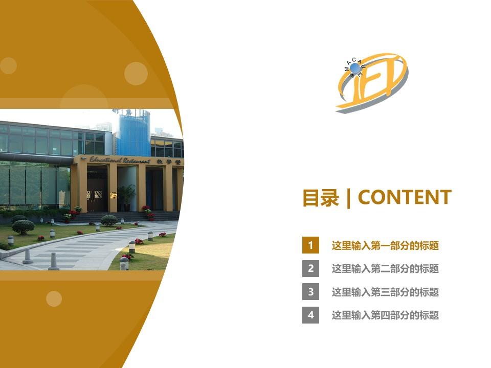 澳门旅游学院PPT模板下载_幻灯片预览图3