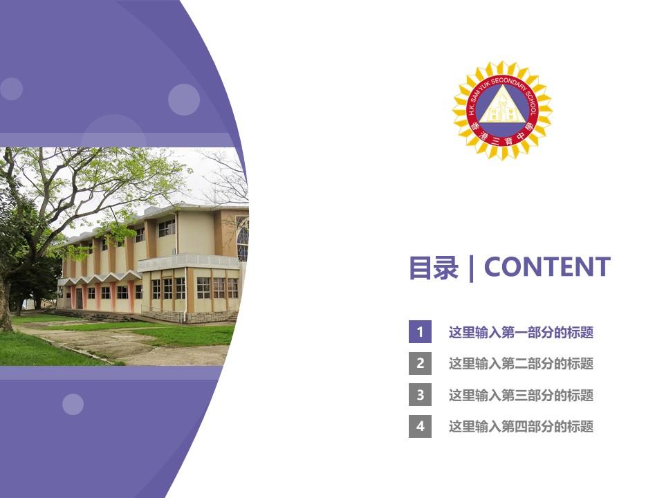香港三育书院PPT模板下载_幻灯片预览图3