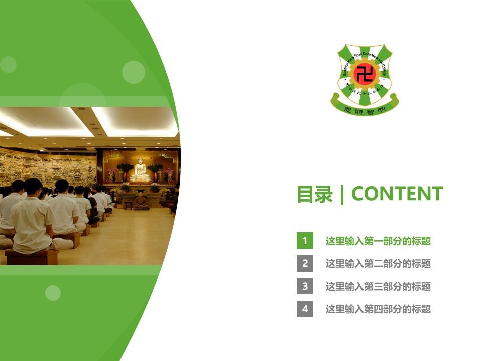 佛教孔仙洲纪念中学PPT模板下载_幻灯片预览图3