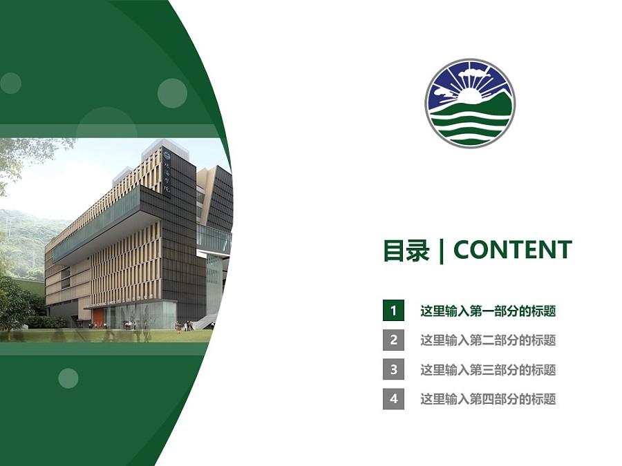 珠海学院PPT模板下载_幻灯片预览图3