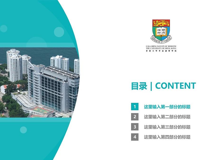 香港大学李嘉诚医学院PPT模板下载_幻灯片预览图3