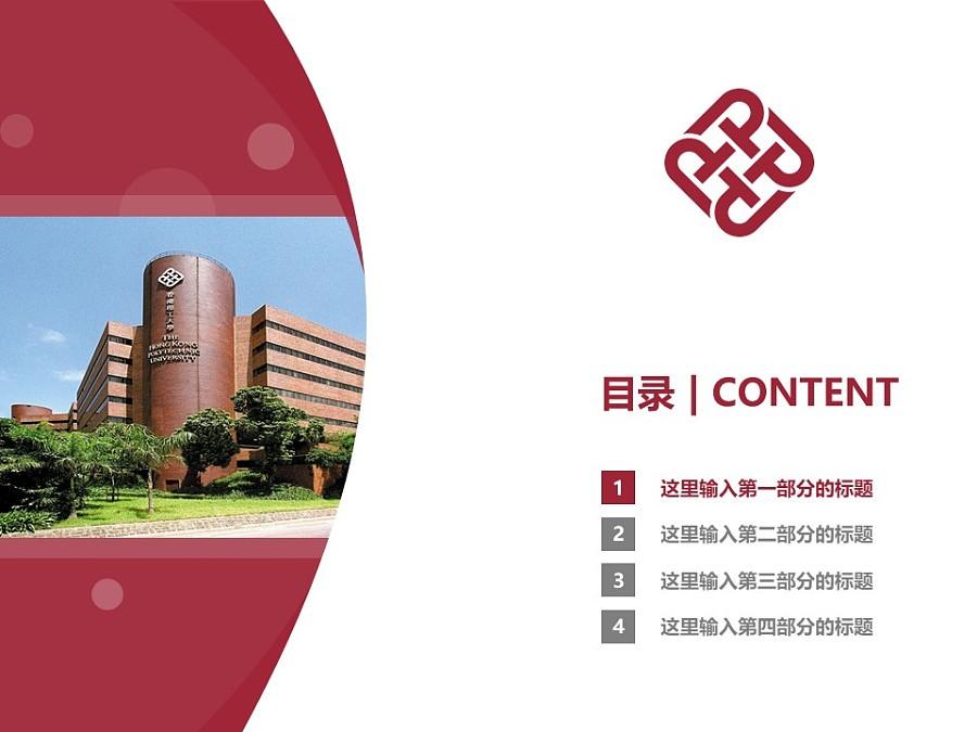香港理工大学PPT模板下载_幻灯片预览图3