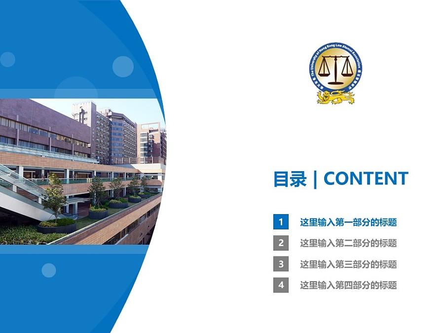 香港大学法律学院PPT模板下载_幻灯片预览图3
