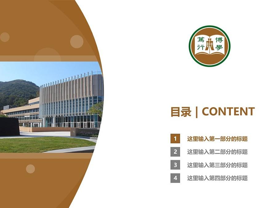 恒生管理学院PPT模板下载_幻灯片预览图3