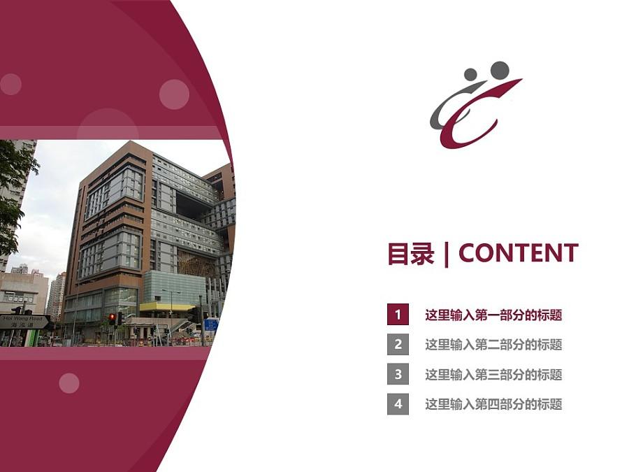 香港专上学院PPT模板下载_幻灯片预览图3