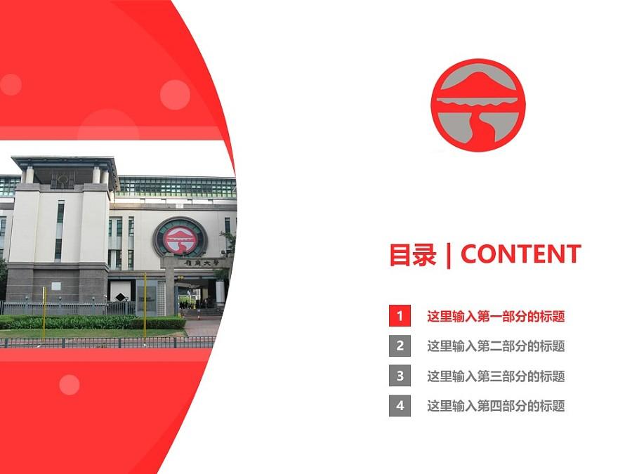 岭南大学PPT模板下载_幻灯片预览图3