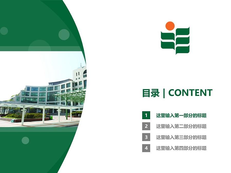 香港教育大学PPT模板下载_幻灯片预览图3