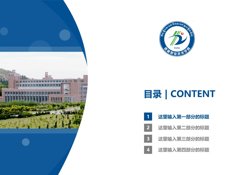 西藏职业技术学院PPT模板下载_幻灯片预览图3