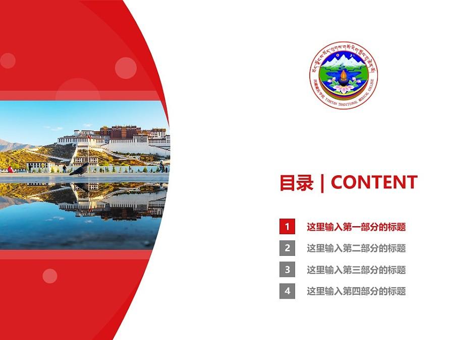 西藏藏医学院PPT模板下载_幻灯片预览图3