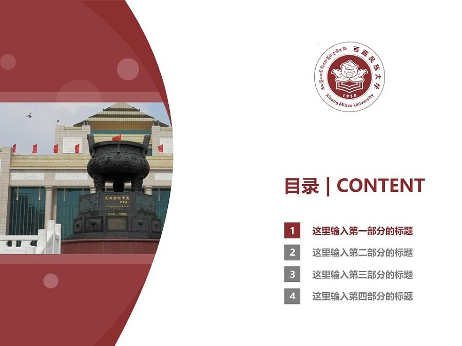 西藏民族学院PPT模板下载_幻灯片预览图3