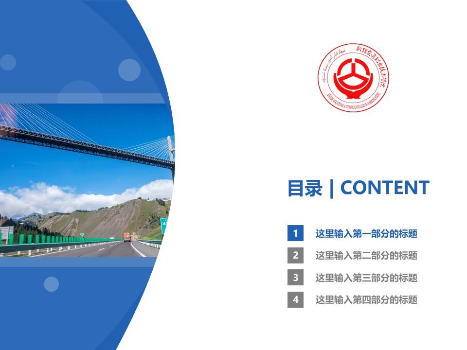 新疆交通职业技术学院PPT模板下载_幻灯片预览图3