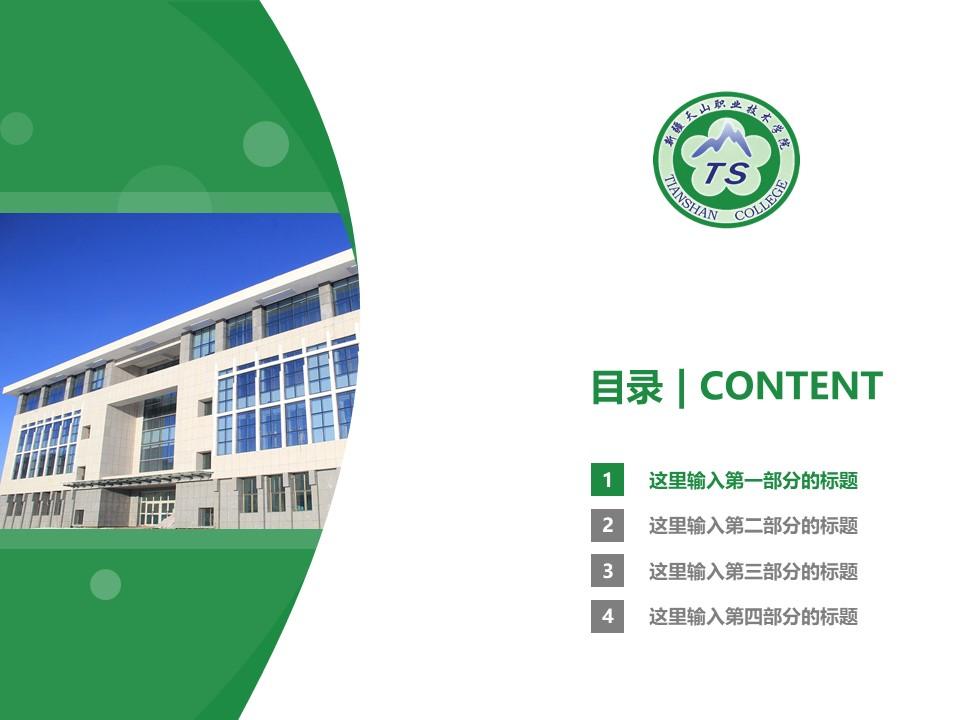 新疆天山职业技术学院PPT模板下载_幻灯片预览图3