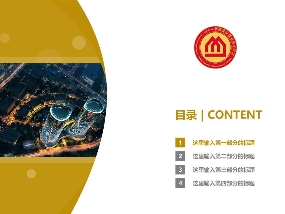 新疆建设职业技术学院PPT模板下载_幻灯片预览图3