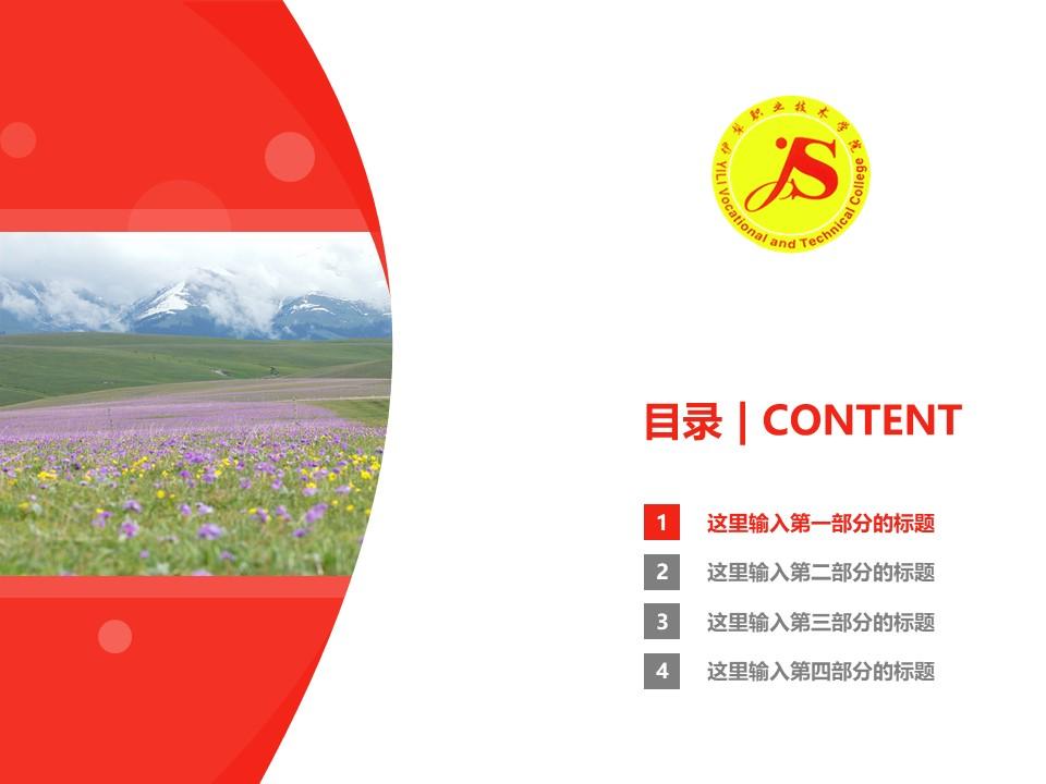 伊犁职业技术学院PPT模板下载_幻灯片预览图3
