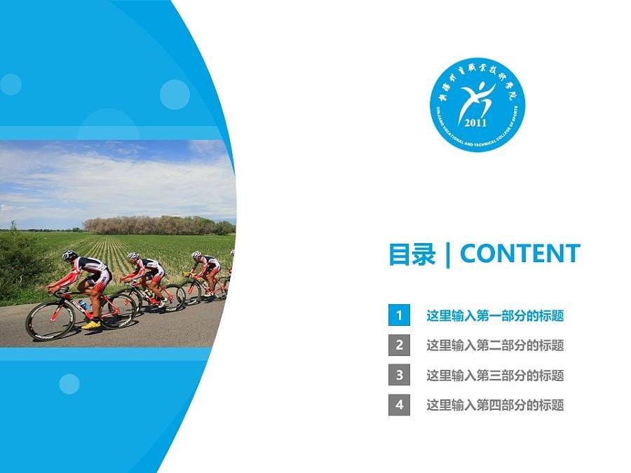 新疆体育职业技术学院PPT模板下载_幻灯片预览图3