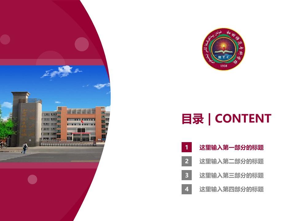 和田师范专科学校PPT模板下载_幻灯片预览图3