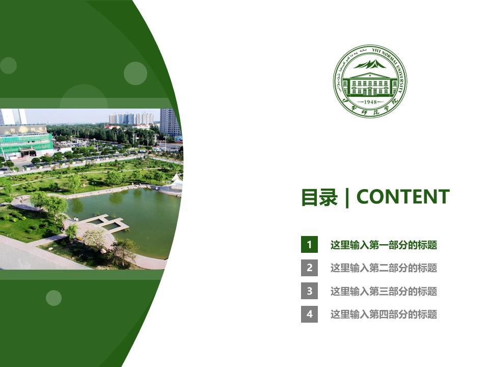 伊犁师范学院PPT模板下载_幻灯片预览图3