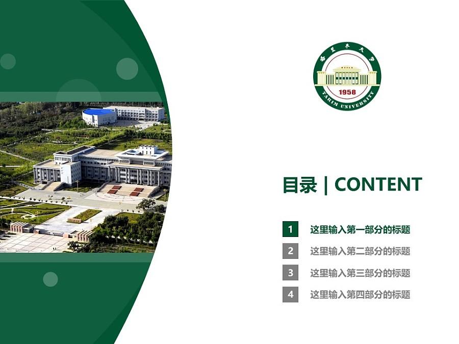 塔里木大学PPT模板下载_幻灯片预览图3
